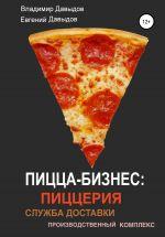 скачать книгу Пицца-бизнес: пиццерия, служба доставки, производственный комплекс автора Евгений Давыдов