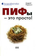 скачать книгу ПИФы – это просто! автора Андрей Паранич
