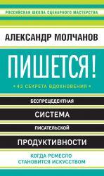 скачать книгу Пишется! 43 секрета вдохновения автора Александр Молчанов
