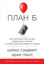 скачать книгу План Б: Как пережить несчастье, собраться с силами и снова ощутить радость жизни автора Адам Грант