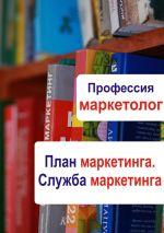 скачать книгу План маркетинга. Служба маркетинга автора Илья Мельников