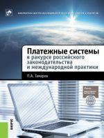 скачать книгу Платежные системы в ракурсе российского законодательства и международной практики автора Павел Тамаров