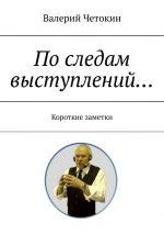 скачать книгу По следам выступлений… Краткие заметки автора Валерий Четокин