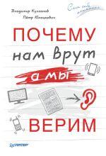 скачать книгу Почему нам врут, а мы верим автора Петр Юнацкевич