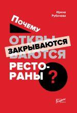 скачать книгу Почему открываются / закрываются рестораны автора Ирина Рубачева