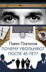 скачать книгу Почему увольняют после 45 лет? автора Павел Платонов
