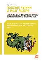 скачать книгу Подлые рынки и мозг ящера: Как заработать деньги, используя знания о причинах маний, паники и крахов на финансовых рынках автора Терри Бернхем