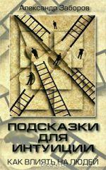 скачать книгу Подсказки для интуиции автора Александр Заборов