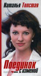 скачать книгу Поединок с изменой автора Наталья Толстая