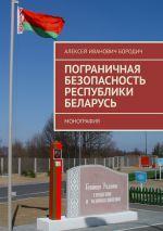 скачать книгу Пограничная безопасность Республики Беларусь. Монография автора Алексей Бородич