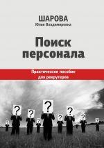 скачать книгу Поиск персонала. Практическое пособие для рекрутеров автора Юлия Шарова