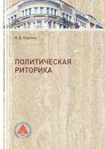 скачать книгу Политическая риторика автора Игорь Коротец