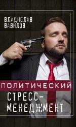 скачать книгу Политический стресс-менеджмент автора Владислав Вавилов