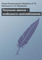 скачать книгу Получение авансов – особенности налогообложения автора Лидия Щербина