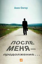 скачать книгу После меня – продолжение… автора Акин Онгор