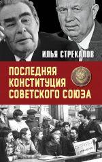 скачать книгу Последняя Конституция Советского Союза. К вопросу о создании автора Илья Стрекалов