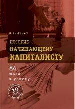 скачать книгу Пособие начинающему капиталисту. 84 шага к успеху автора Николай Химич
