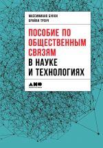 скачать книгу Пособие по общественным связям в науке и технологиях автора  Коллектив авторов