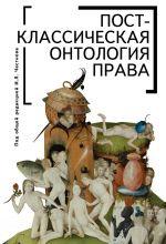 скачать книгу Постклассическая онтология права автора  Коллектив авторов
