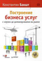 скачать книгу Построение бизнеса услуг: с «нуля» до доминирования на рынке автора Константин Бакшт