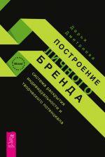 скачать книгу Построение личного бренда: система раскрытия индивидуальности и творческого потенциала автора Дарья Дмитриева