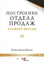 скачать книгу Построение отдела продаж. Ultimate Edition автора Константин Бакшт