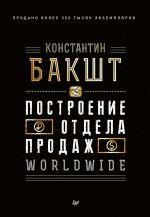 скачать книгу Построение отдела продаж. WORLDWIDE автора Константин Бакшт