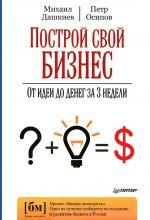 скачать книгу Построй свой бизнес. От идеи до денег за 3 недели автора Петр Осипов