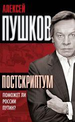 скачать книгу Постскриптум. Поможет ли России Путин? автора Алексей Пушков