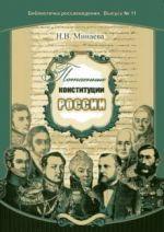 скачать книгу Потаенные конституции России автора Нина Минаева