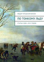 скачать книгу Потонкомульду. Cтатьи 2008—2015годов автора Фёдор Крашенинников