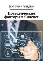 скачать книгу Поведенческие факторы в Яндексе автора Екатерина Лебедева