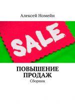 скачать книгу Повышение продаж. Сборник автора Алексей Номейн