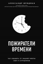 скачать книгу Пожиратели времени. Как избавить от лишней работы себя и сотрудников автора Александр Фридман