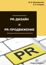 скачать книгу PR-дизайн и PR-продвижение автора Вячеслав Шпаковский