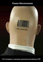 скачать книгу PR-элита России: 157 интервью с высшим эшелоном российского PR автора Роман Масленников
