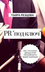 скачать книгу PR «под ключ». Все, что нужно для быстрой популярности вашей компании автора Ирина Резцова