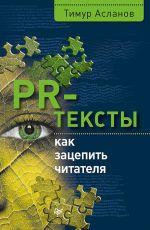 скачать книгу PR-тексты. Как зацепить читателя автора Тимур Асланов
