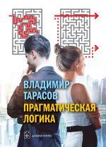 скачать книгу Прагматическая логика автора Владимир Тарасов