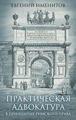 скачать книгу Практическая адвокатура в принципах римского права автора Евгений Именитов