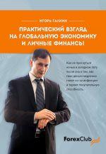 скачать книгу Практический взгляд на глобальную экономику и личные финанcы автора Игорь Галкин