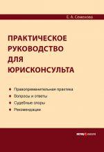 скачать книгу Практическое руководство для юрисконсульта автора Елена Семенова