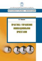 скачать книгу Практика управления инновационными проектами автора Владимир Первушин
