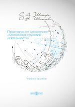 скачать книгу Практикум по дисциплине «Мотивация трудовой деятельности» автора Ольга Шатаева