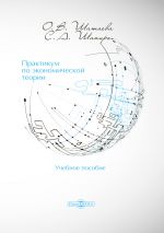 скачать книгу Практикум по экономической теории автора Ольга Шатаева