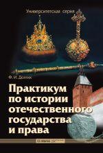 скачать книгу Практикум по истории отечественного государства и права автора Федор Долгих