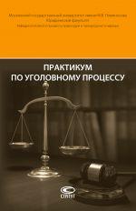 скачать книгу Практикум по уголовному процессу автора Леонид Головко
