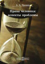скачать книгу Права человека: аспекты проблемы автора Александр Пронин