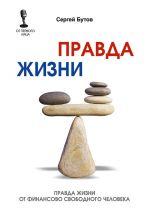 скачать книгу Правда жизни от финансово свободного человека автора Сергей Бутов