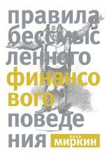скачать книгу Правила бессмысленного финансового поведения автора Яков Миркин